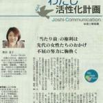 西日本新聞コラム「わたし活性化計画」
