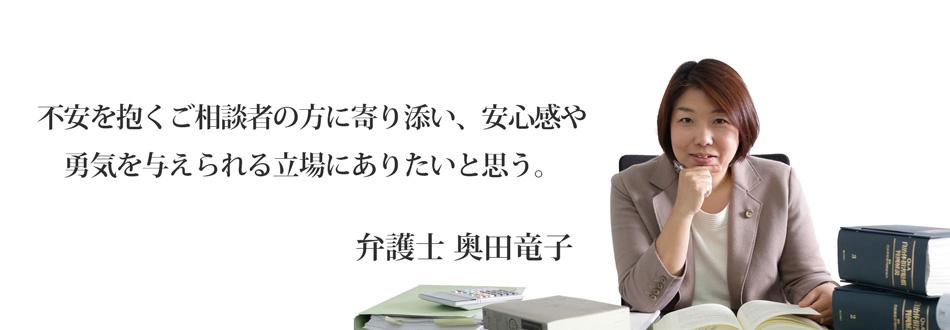 奥田竜子弁護士
