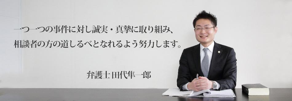 田代隼一郎弁護士