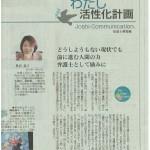 西日本新聞コラム「わたし活性化計画」第3回