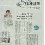 西日本新聞コラム「わたし活性化計画」第4回