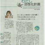 西日本新聞コラム「わたし活性化計画」第2回