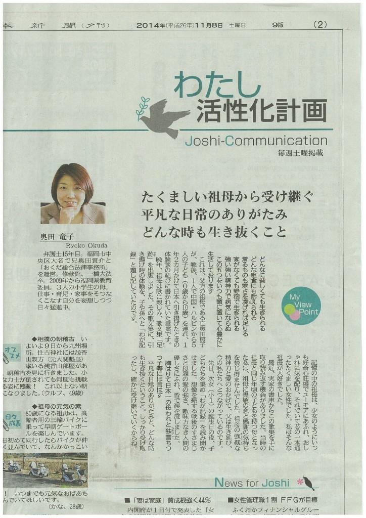 わたし活性化計画(H26.11.8夕刊)
