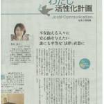 西日本新聞コラム「わたし活性化計画」第6回(最終)