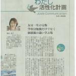 西日本新聞コラム「わたし活性化計画」第5回