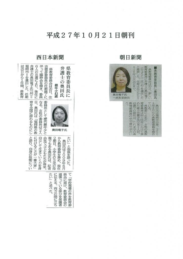 竜子先生新聞記事(教育委員長)